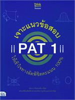 เจาะแนวข้อสอบ PAT 1 ให้เข้าใจทางลัดพิชิตคะแนน 100%